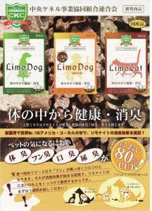 リモドッグ(JKC推奨食品)